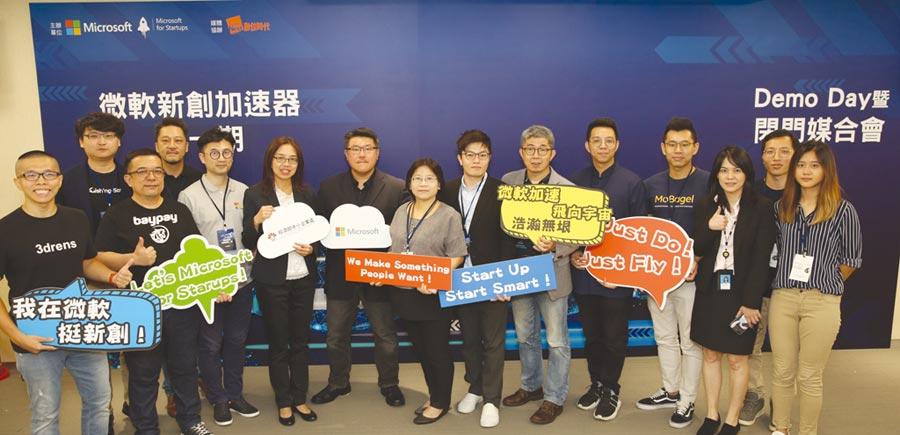 經濟部中小企業處副處長胡貝蒂(左六)與台灣微軟專家技術部暨微軟新創加速器總經理胡德民(左七),肯定第一期微軟新創加速器14家新創團隊的努力與成果。圖/業者提供