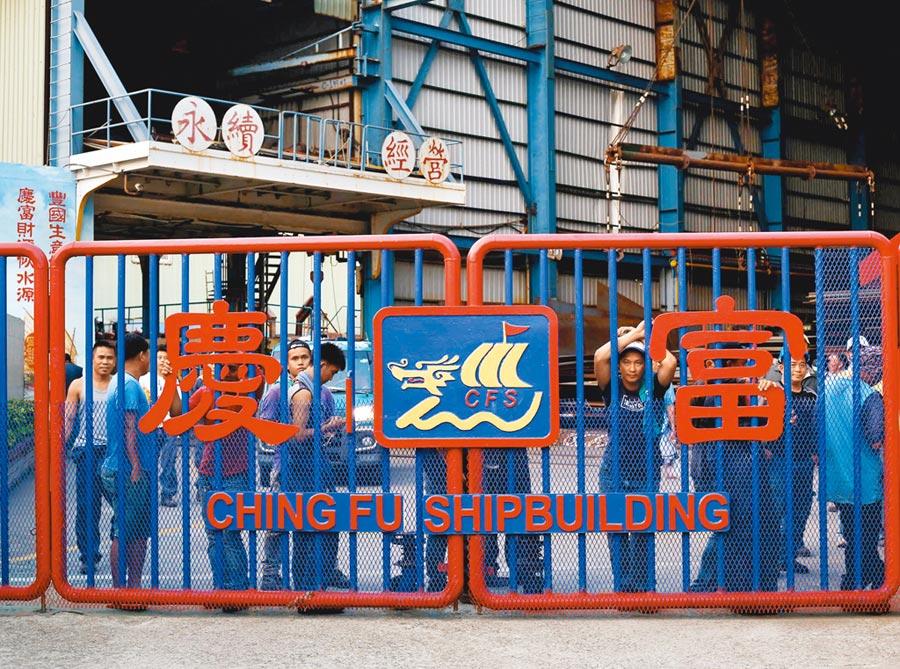 圖為位在旗津的慶富造船廠。(本報資料照片)