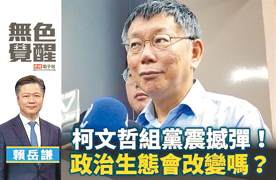 賴岳謙:柯文哲組黨震撼彈!政治生態會改變嗎?