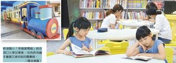 幸福愛閱館 親子共讀趣