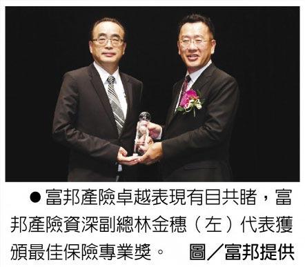 富邦產險卓越表現有目共睹,富邦產險資深副總林金穗(左)代表獲頒最佳保險專業獎。圖/富邦提供
