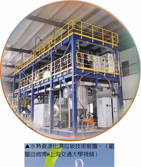 水熱資源化濕垃圾技術裝置。(截圖自微博@上海交通大學視頻)