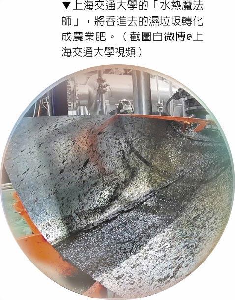 上海交通大學的「水熱魔法師」,將吞進去的濕垃圾轉化成農業肥。(截圖自微博@上海交通大學視頻)