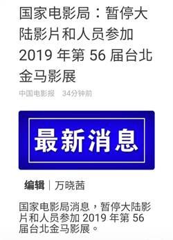 陸電影局:暫停影片和人員 參加2019台北金馬獎