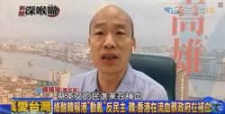 韓痛心!嗆蔡政府:香港在流血你在補血