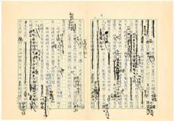 博士之父王雲五手稿  捐給國家圖書館