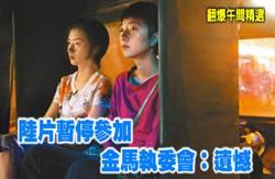 《翻爆午間精選》陸片暫停參加 金馬執委會:遺憾