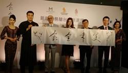 新航首次與台灣美福飯店米其林餐廳合作