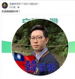 超鬧!王浩宇去完汐止把大頭貼換成「韓家軍」