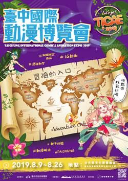 火影迷別錯過!台中國際動漫博覽會火影忍者「慕留人」將登場