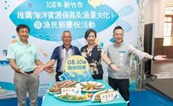 來當航海王  新竹漁民節活動周六登場