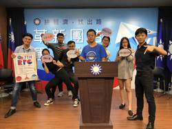 增選戰生力軍 藍青年團政治實踐營邀韓冰授課