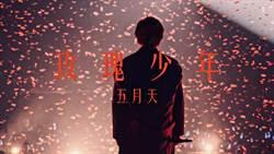 五月天七夕獻〈玫瑰少年〉MV!阿信設立個人頻道當網紅