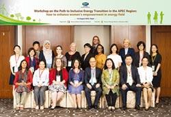 APEC能源領域 女性賦權研討會 成果豐碩