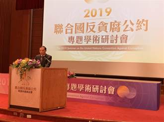 廉政署反貪腐公約研討會蔡清祥勉追求廉潔風氣