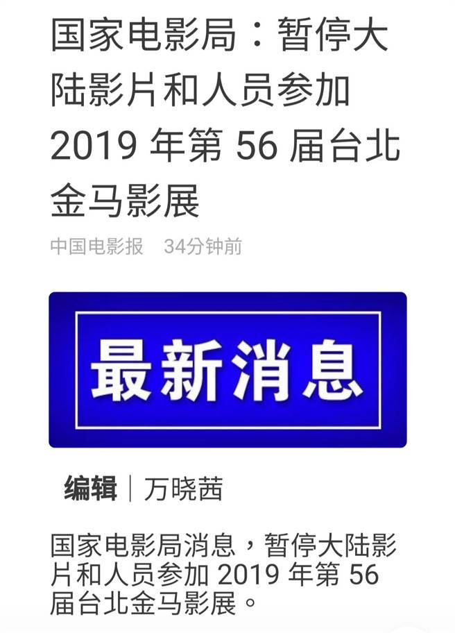 大陸國家電影局:暫停大陸影片和人員參加2019年第56屆台北金馬影展 。(網路截圖)