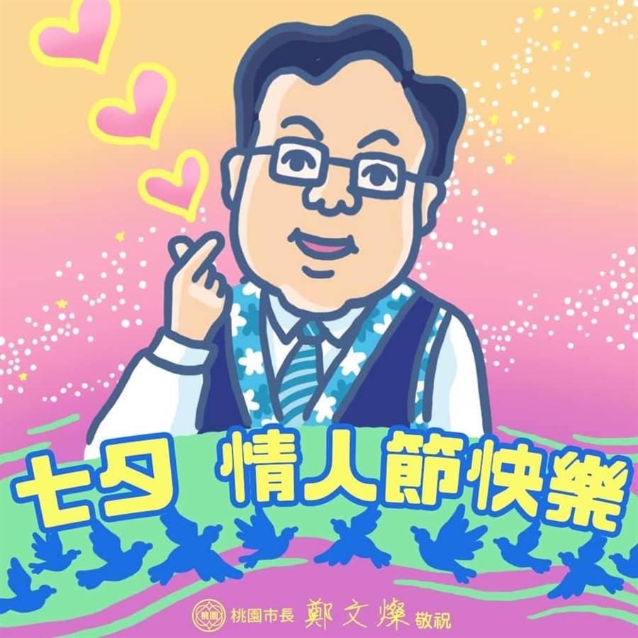桃園市長鄭文燦祝大家情人節快樂。(甘嘉雯翻攝)