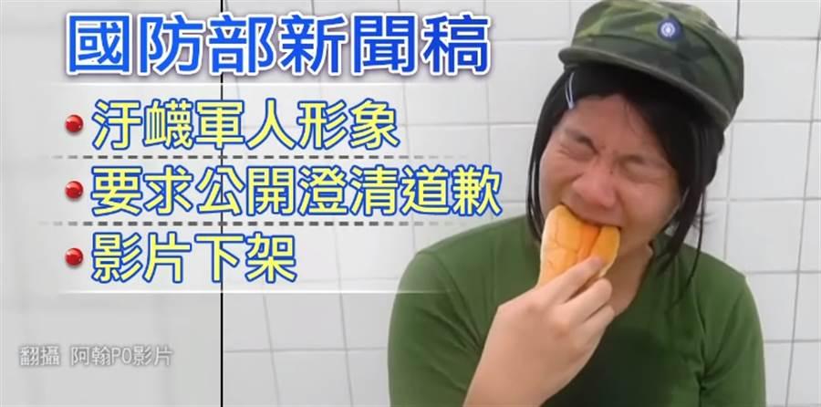 網紅阿翰模仿國防部莒光園地,惹怒國防部。(圖/擷取自中天新聞)