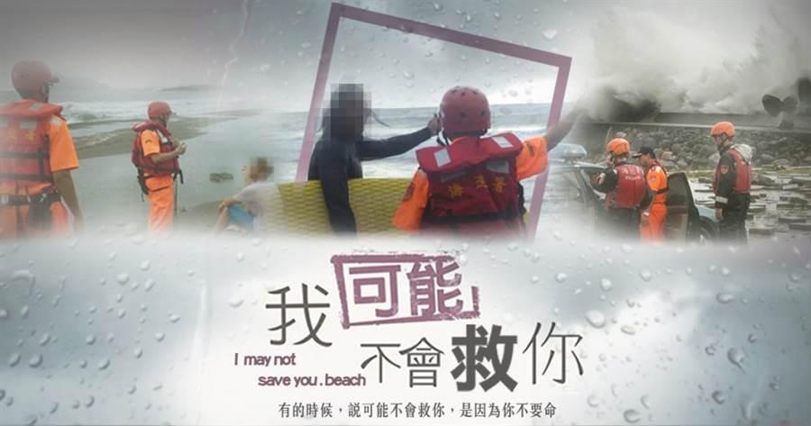 海委會kuso改圖,將台劇【我可能不會愛你】的海報改成「我可能不會救你」。(圖/取自臉書海委會)