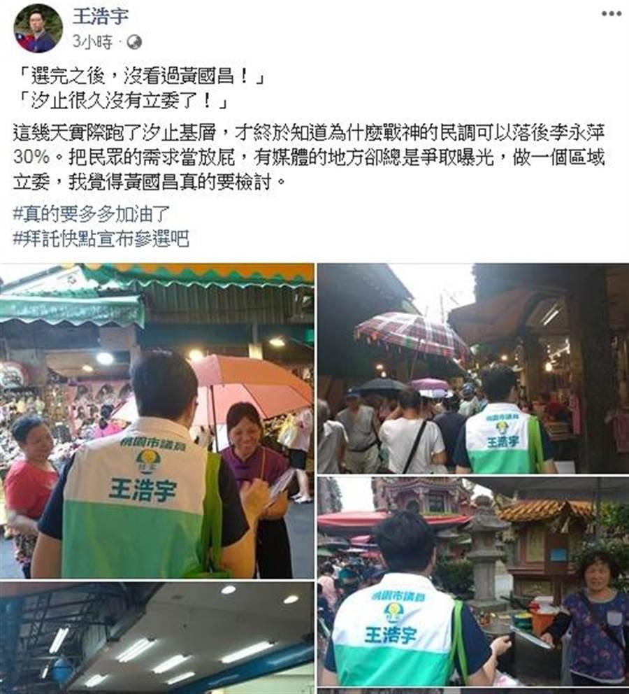 「韓黑」桃園市議員王浩宇之前在臉書多次將矛頭對準時代力量立委黃國昌,上午更跑去汐止。(王浩宇FB)