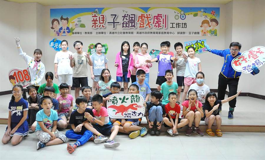 高市社教館與豆子劇團攜手推出「親子飆戲劇工作坊」18日將舉行成果公演。(柯宗緯翻攝)