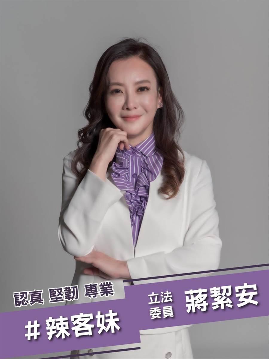 蔣絜安今發出參選聲明,表示放棄連任不分區,並自詡「辣客妹」。(蔣絜安團隊提供)