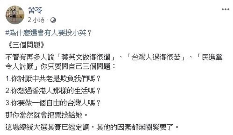 苦苓發文表示只要自問三點,就會票投蔡英文。(圖/翻攝自苦苓臉書)
