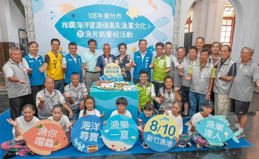 新竹漁民節活動10日登場,副市長沈慧虹(中)等來賓,邀民眾一起到新竹漁港「漁你同樂」。(羅浚濱攝)