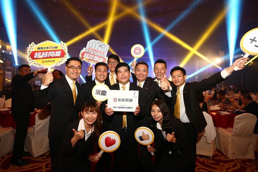 永慶房屋是唯一連續兩年獲得《HR Asia雜誌》舉辦的「亞洲最佳企業雇主獎」,員工福利受肯定!