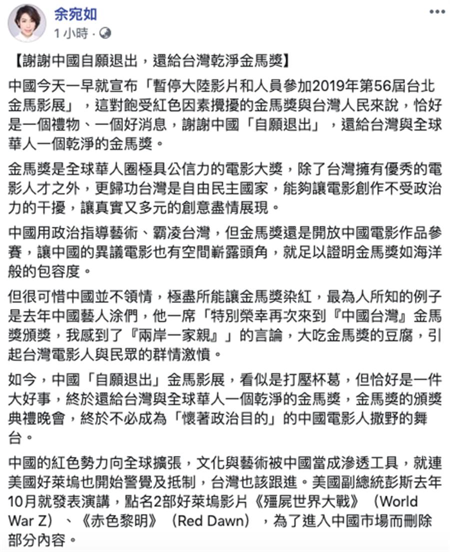 大陸國家電影局暫停電影人員來台參加金馬獎,綠委余宛如卻說還給台灣乾淨金馬獎,但下午已將這篇文章刪除。(擷取自余宛如臉書)