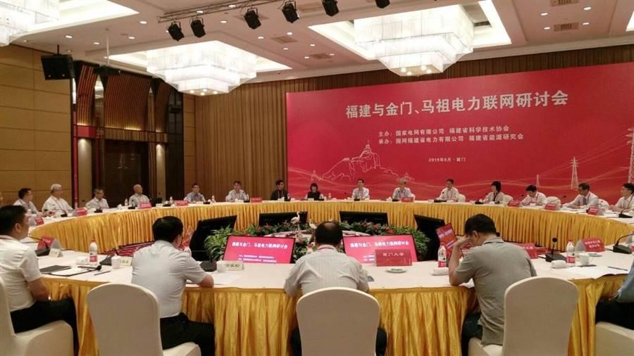 兩岸電力聯網研討會今天在廈門悅華酒店登場。(金門縣府提供)