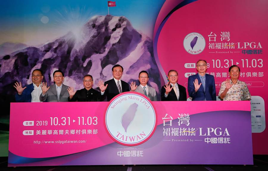 台灣裙襬搖搖LPGA今舉行賽事啟動儀式,現場冠蓋雲集,右4為大會東道主王政松。(圖/裙襬搖搖高爾夫基金會提供)