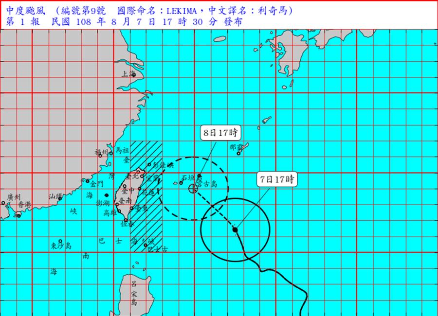 氣象局公布最新颱風動向圖。(圖擷自氣象局)