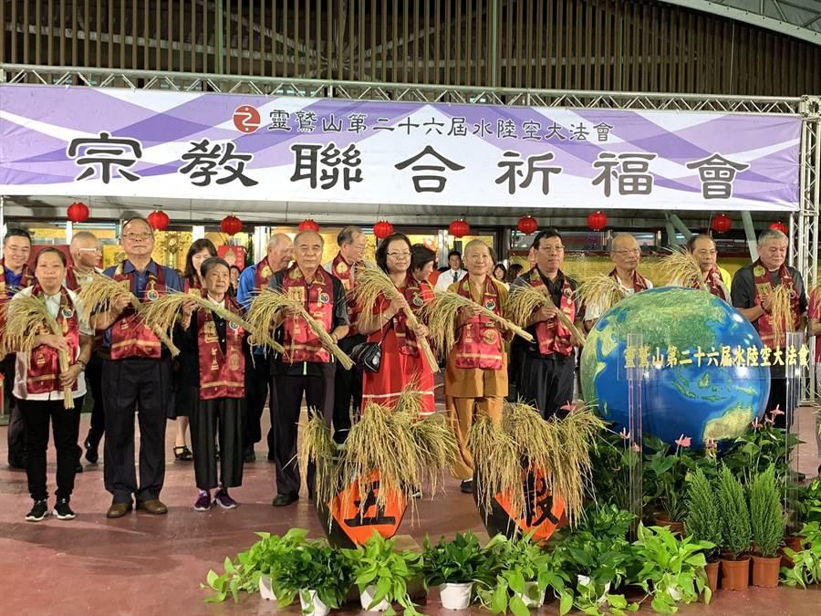 靈鷲山第26屆水陸空大法會7日晚上,在桃園巨蛋舉辦啟建暨宗教聯合祈福會。(賴佑維翻攝)