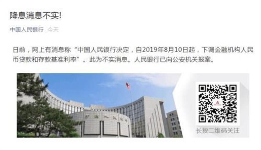 中國人民銀行微信公眾號截圖。(取自中新網)