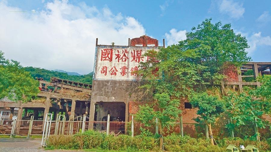 瑞芳瑞三礦業選煤場,見證台灣礦業興衰史。(新北觀旅局提供)