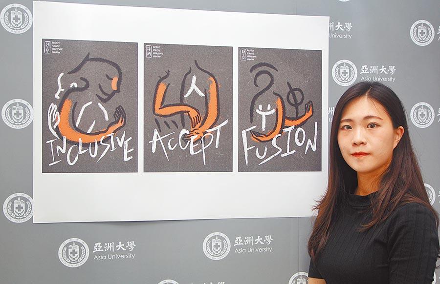 亞洲大學學生游博雅以「同理心(Empathy)」海報設計奪下德國紅點品牌暨傳達設計獎最佳獎。(林欣儀翻攝)