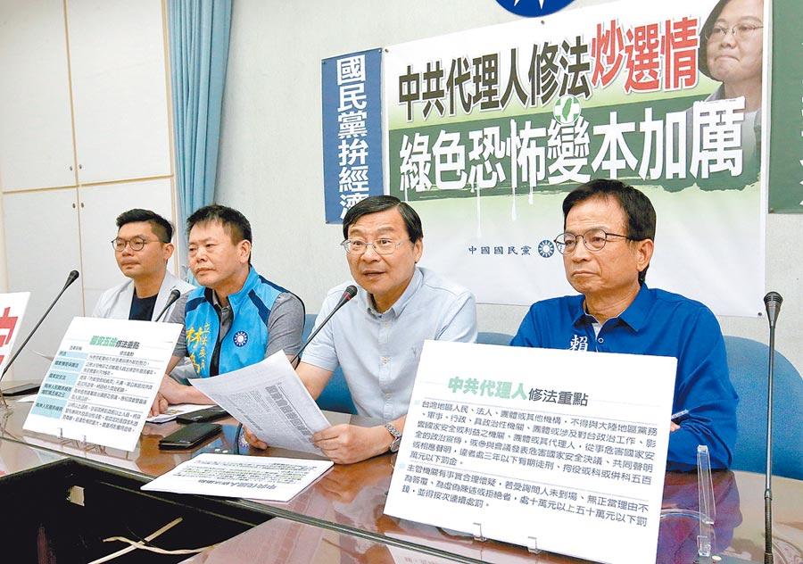 7月8日,國民黨立院黨團舉行「中共代理人修法炒選情 綠色恐怖變本加厲」記者會。(本報系資料照片)