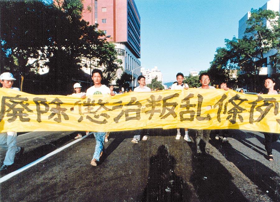 1991年5月,台獨組織「獨立台灣會」遭偵破4人被捕,引發學生示威,要求廢止懲治叛亂條例。(本報系資料照片)