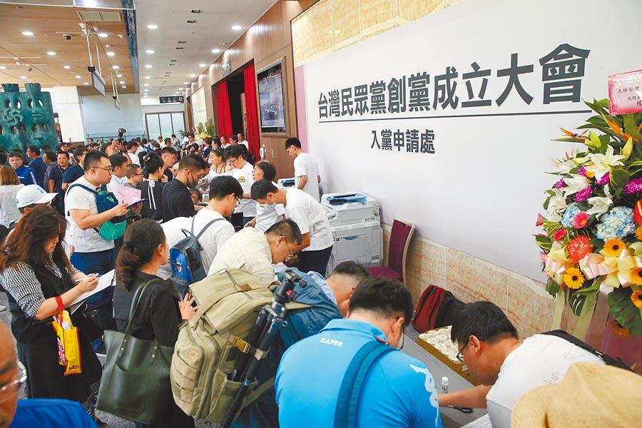 台灣民眾黨6日成立,許多民眾到場登記加入政黨。(本報系記者王英豪攝)