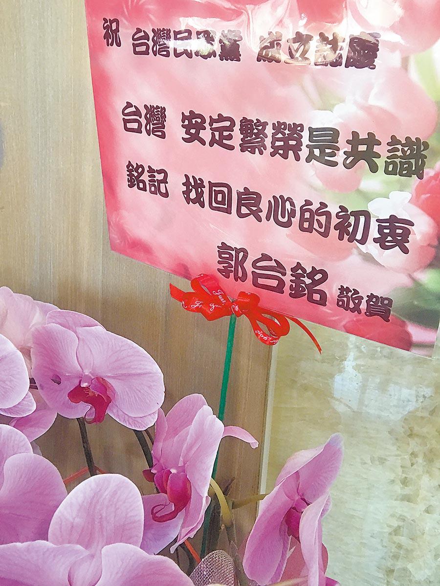 鴻海集團創辦人郭台銘致贈花籃祝賀台灣民眾黨創黨。(中央社)