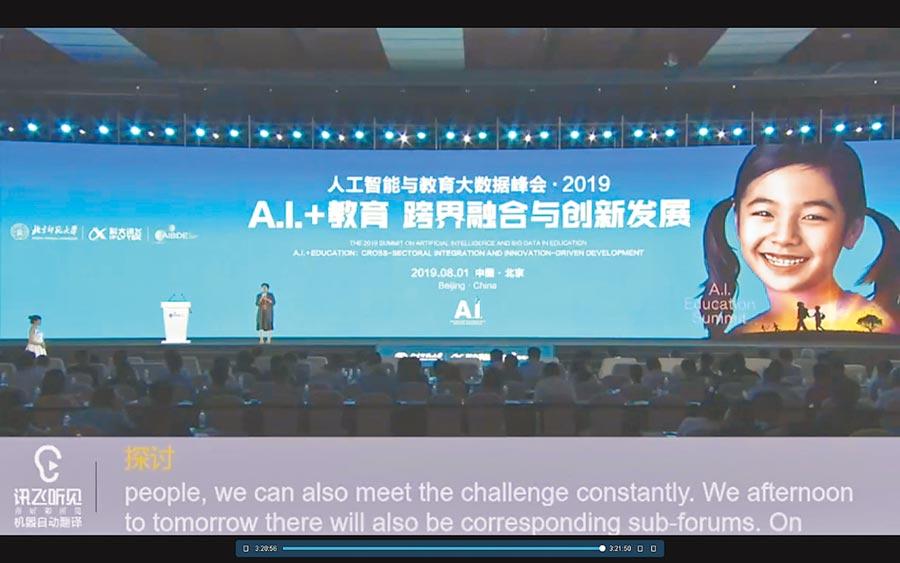 人工智能與教育大數據峰會日前在北京舉行。(取自人工智能與教育大數據峰會.2019官網)