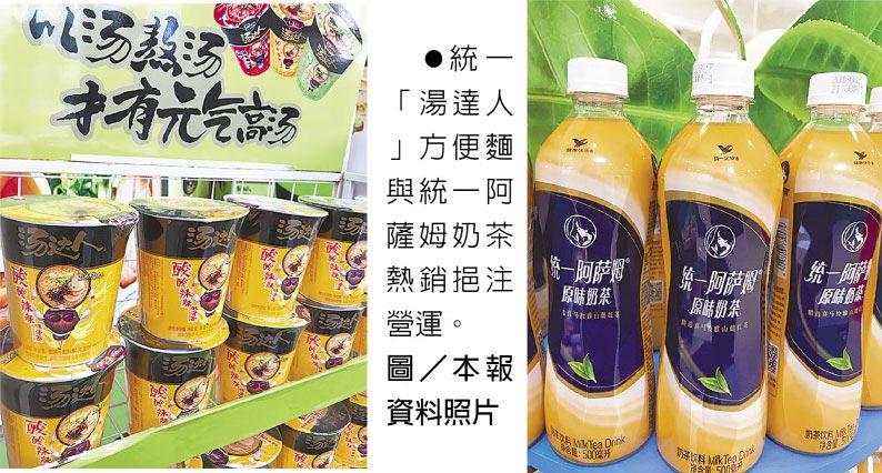 統一「湯達人」方便麵與統一阿薩姆奶茶熱銷挹注營運。圖/本報資料照片