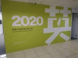 蔡英文競辦LOGO曝光 「英」裡看見台灣