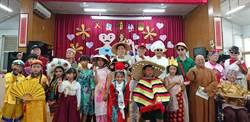仁愛之家舉行「88節爺孫童樂會」長輩樂開懷