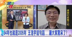 94年也就是2005年 王浩宇這句話讓大家驚呆了?