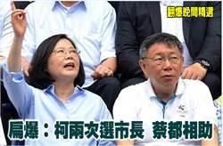 《翻爆晚間精選》扁爆:柯兩次選市長 蔡都相助