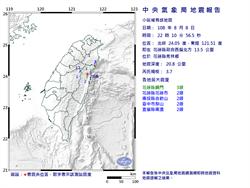 22:10花蓮地震規模3.7 最大震度3級