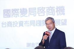謝金河:貿易戰打出台灣經濟30年一遇大轉機