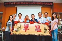 台東區稻米比賽 74歲老農奪冠